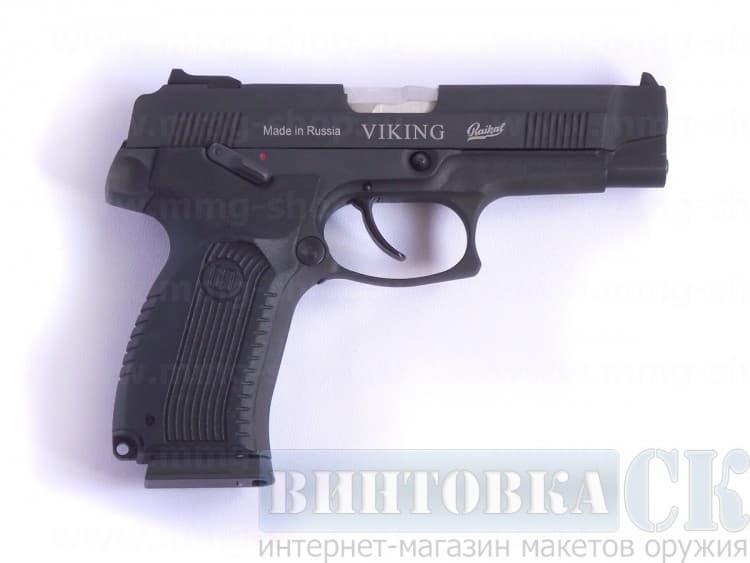 Пистолет Ярыгина (Викинг)